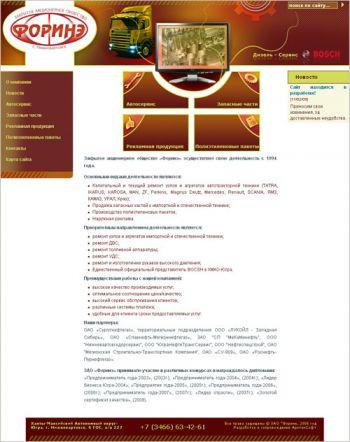 b_350_0_16777215_00_images_portfolio_site_forine.jpg