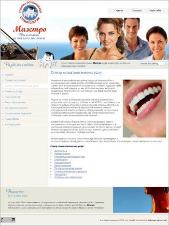 b_350_0_16777215_00_images_portfolio_site_maestro.jpg